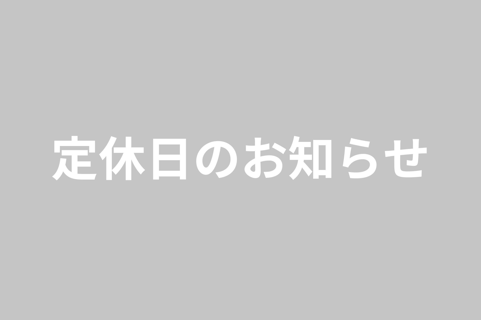 お知らせ_定休日